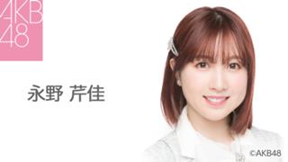 永野 芹佳(AKB48 チーム8)