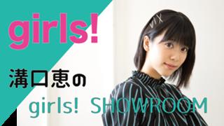 溝口恵のgirls! Showroom