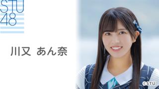 川又 あん奈(STU48 2期研究生)