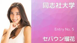 【同志社大学】Entry No.5 セバウン瑠花