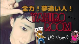 不定期YAHIRO(やひろ) 夢追い人の部屋