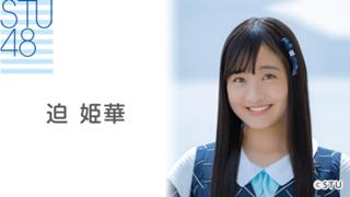 迫 姫華(STU48 2期生)