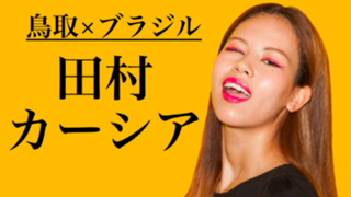 田村カーシア(鳥取×ブラジル)