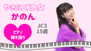 やきにく乙女♡かのん♡ピアノ弾き語りルーム