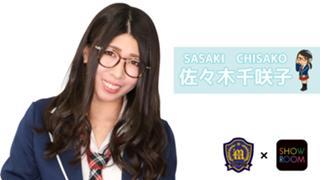 佐々木千咲子(燃えこれ学園)