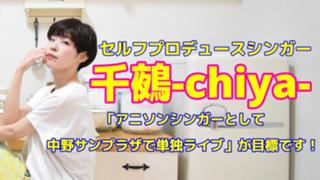 千鵺-chiya-