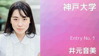 【神戸大学】Entry No.1 井元音美