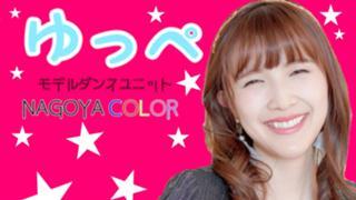 【アバ配布中】ゆっぺの癒し部屋(NAGOYA COLOR)