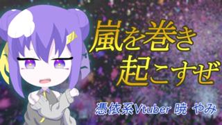 推し宣伝場 麻雀配信 暁やみ(バーチャル)