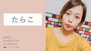 たらこ【ミスショート】  イベント参加中!!
