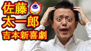 【吉本新喜劇】佐藤太一郎のゆんたくをしよう!