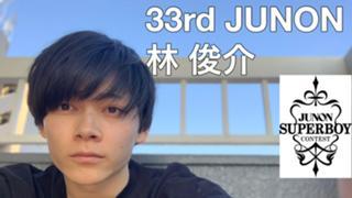 【ガチイベ最終日】林俊介@33rdJUNON挑戦中!