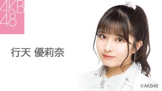 行天 優莉奈(AKB48 チーム8)