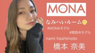 なみへいroom MONAモデル