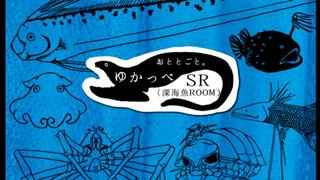 おととごと。ゆかっぺSR(深海魚ROOM)