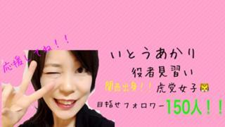 【虎党】あかり⚾️KOSライバー部⚾️【阪神】
