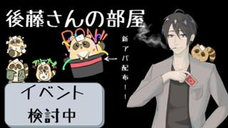 【ガチイベ】後藤さんの部屋【テラー声優】