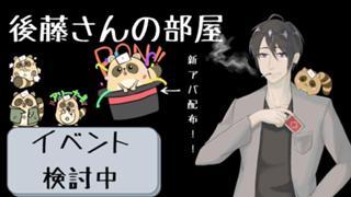 【新アバ】後藤さんの部屋【配布】
