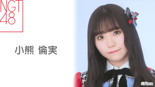 小熊 倫実(NGT48)