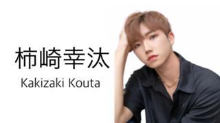 柿崎幸汰(245)