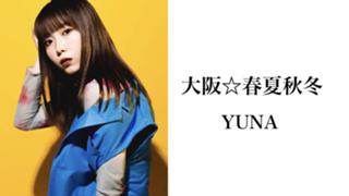 YUNA(大阪☆春夏秋冬)