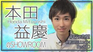 【初見さん大歓迎】本田益慶(みつよし) のSHOWROOM