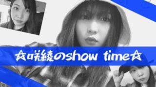 ☆咲綾のshow time☆