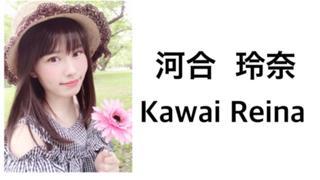 河合玲奈〜Reina Kawai〜