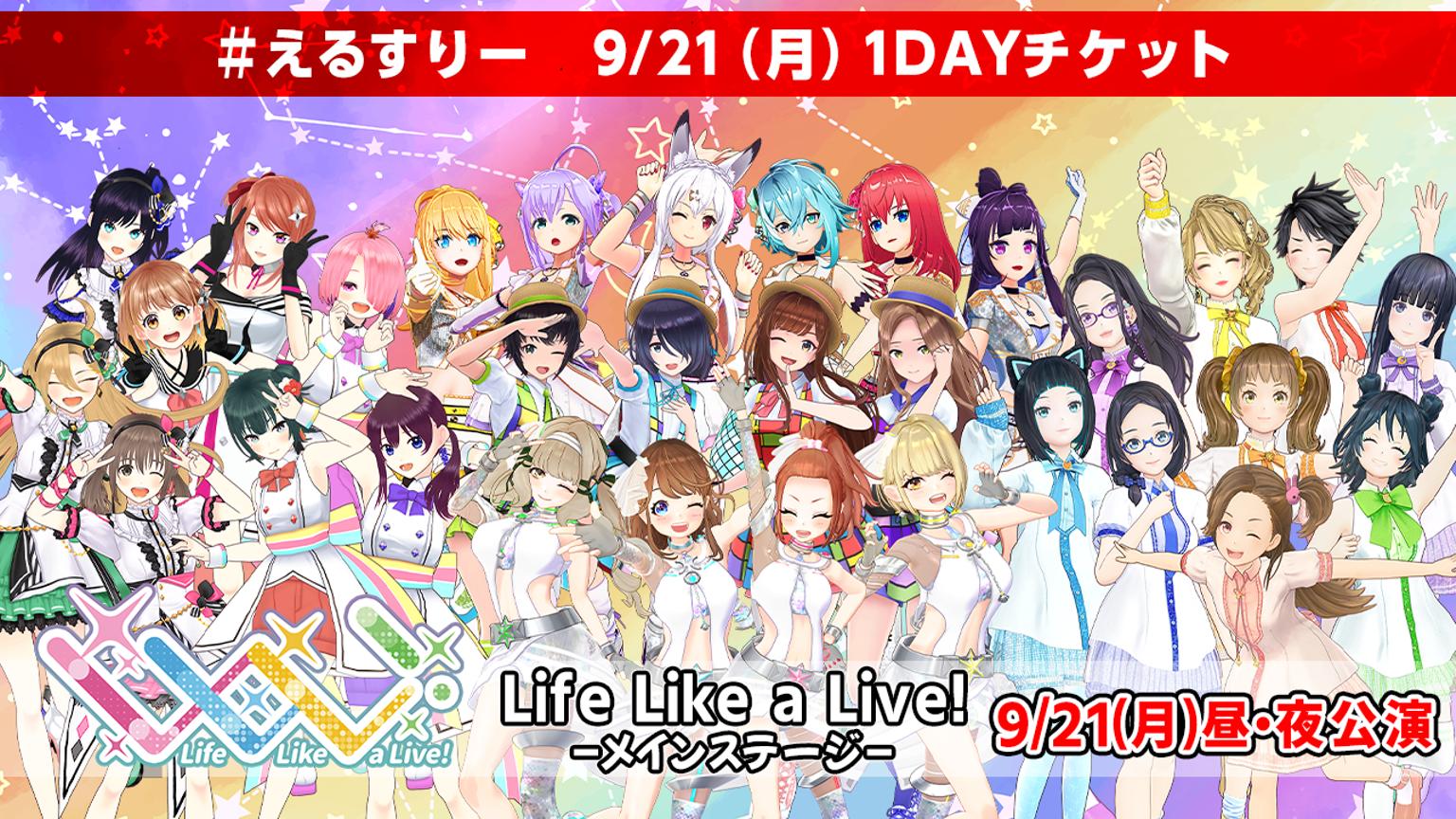 【9/21(月・祝)昼夜】Life Like a Live!