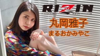RIZIN20_23丸岡雅子(まるおかみやこ)