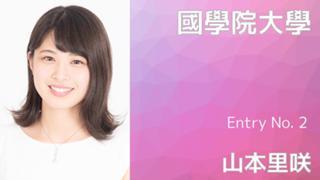 【國學院大學】Entry No.2 山本里咲