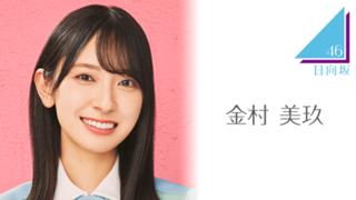 金村 美玖(日向坂46)
