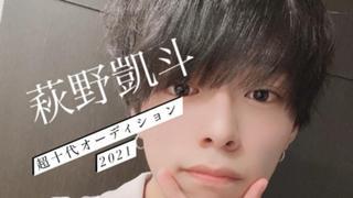 萩野凱斗超十代オーディション2021 2月14~3月14
