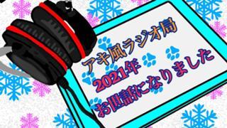 アキ風ラジオ局!  しばらく土曜日配信