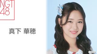 真下 華穂(NGT48 研究生)