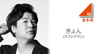 きょん(ラフレクラン)
