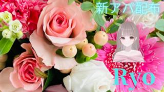 Ryo 初アバ配布!48&46メインです!#オワタ丸ちゃん