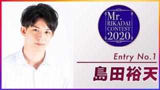 東京理科大学 エントリーNo.1 島田裕天