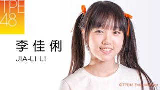 TPE48 李佳俐(研究生)