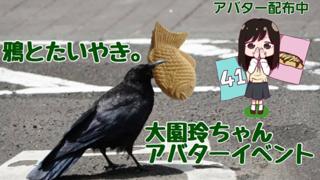 【初アバ配布中】鴉とたいやき。 欅坂46 玲ちゃん応援ルーム