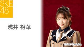 浅井 裕華(SKE48 チームE)