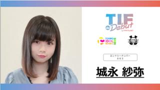 城永紗弥 No.003 TIF de Debut2021