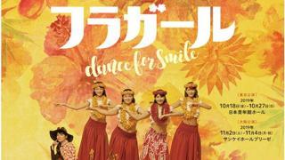 舞台「フラガール − dance for smile –」