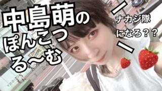 【初見さん大歓迎】中島萌のぽんこつる〜む