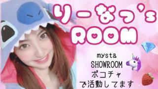 りーなっ's ROOM