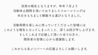 千葉発アイドル「フルーツリング」ルーム
