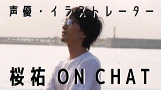 声優・イラストレーター 桜祐 ON CHAT