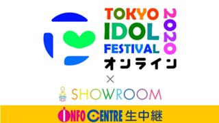 【生中継】TIF2020〜INFO CENTRE〜