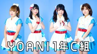 【YOANI1年C組】公式