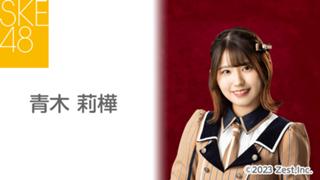 青木 莉樺(SKE48 研究生)